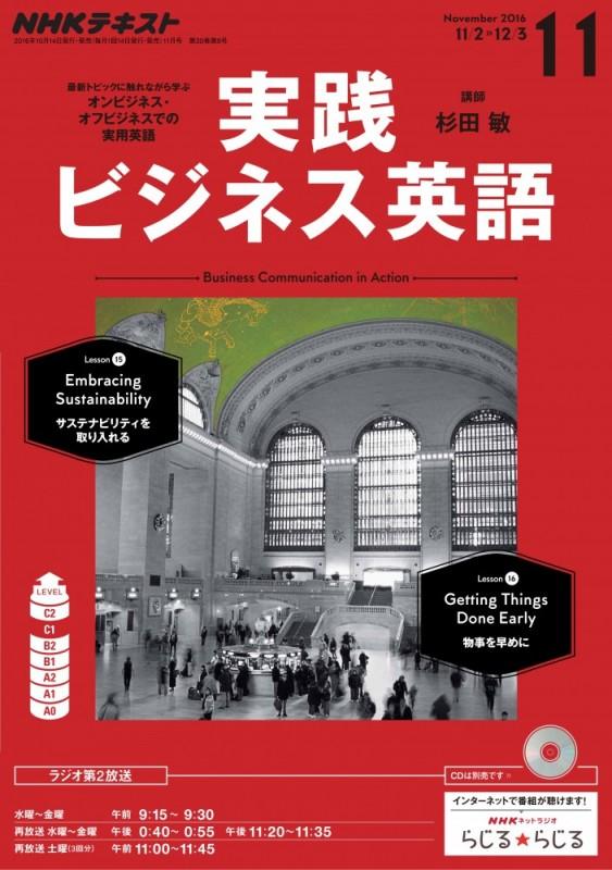 NHKラジオ 実践ビジネス英語 2016年11月号
