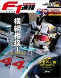 F1速報 2016 Rd12 ドイツGP 号