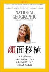 ナショナル ジオグラフィック日本版 2018年11月号