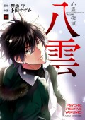 心霊探偵八雲(11)