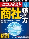 週刊エコノミスト2019年8/6号