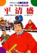 学研まんが人物日本史19 平清盛