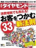 週刊ダイヤモンド 14年2月22日号