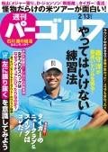 週刊パーゴルフ 2018/2/13号
