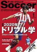 サッカークリニック 2020年 1月号