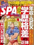 週刊SPA! 2017/06/13号