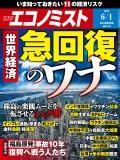 週刊エコノミスト2021年6/1号