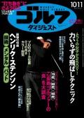 週刊ゴルフダイジェスト 2016/10/11号