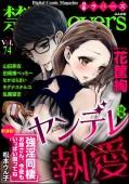 禁断Lovers Vol.074 ヤンデレ×執愛