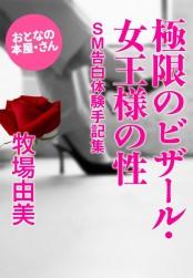 極限のビザール・女王様の性〜SM告白体験手記集〜
