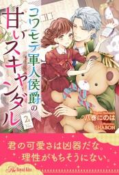 コワモテ軍人侯爵の甘いスキャンダル【2】
