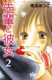【期間限定価格】先輩と彼女 リマスター版(2)