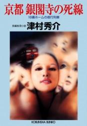 京都 銀閣寺の死線〜18番ホームの夜行列車〜