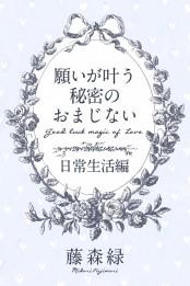 願いが叶う秘密のおまじない<日常生活編>