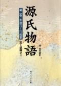 源氏物語(2) 現代語訳付き