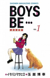 BOYS BE・・・ 新恋愛白書(1)