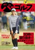 週刊パーゴルフ 2020/4/21号