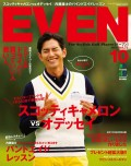 EVEN 2014年10月号 Vol.72