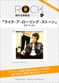 「ライク・ア・ローリング・ストーン」ロック絶対名曲秘話3 〜Deep Story in Rock with Playlist〜