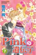 Pinkの遺伝子(7)