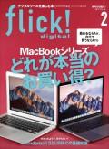 flick! 2017年2月号