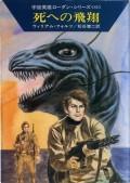 宇宙英雄ローダン・シリーズ 電子書籍版161 USOの四人