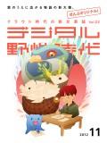 デジタル野性時代 2012年11月号
