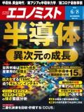 週刊エコノミスト2021年6/8号
