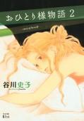 おひとり様物語 −story of herself−(2)