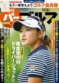 週刊パーゴルフ 2019/10/8号