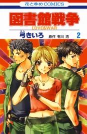 図書館戦争 LOVE&WAR(2)