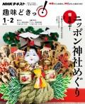 NHK 趣味どきっ!(月曜) 福を呼ぶ! ニッポン神社めぐり2018年1月〜2月