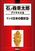 マンガ日本の歴史(47)
