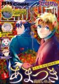 Comic ZERO-SUM (コミック ゼロサム) 2016年11月号
