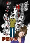 実録!!ほんとにあった怖い話4〜丑三つ時の百物語〜