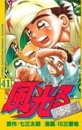 風光る 〜甲子園〜(41)