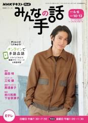 NHK みんなの手話 2021年4月〜6月/2021年10月〜12月