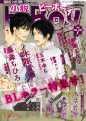 小説b-Boy ホラーBL特集(2013年7月号)