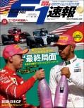F1速報 2017 Rd17 アメリカGP号