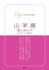 【2015〜17年対応】山羊座 星のカルテ【電子特別版】