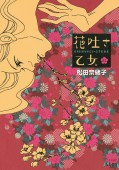 花吐き乙女(1)