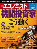 週刊エコノミスト2018年4/24号