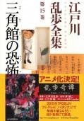 三角館の恐怖〜江戸川乱歩全集第15巻〜