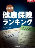 健康保険ランキング(週刊ダイヤモンド特集BOOKS Vol.363)