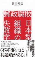 郵政腐敗 日本型組織の失敗学