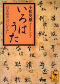 いろはうた 日本語史へのいざない