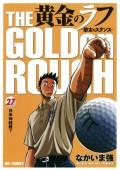 黄金のラフ 〜草太のスタンス〜 27