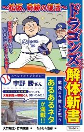 ドラゴンズファン解体新書〜松坂、奇跡の復活〜