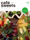 cafe-sweets vol.169