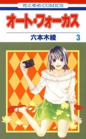 【期間限定価格】オート・フォーカス(3)